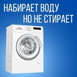 Стиральная машина набирает воду, но не стирает