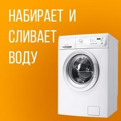 Стиральная машина набирает воду и сразу сливает – причины