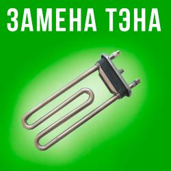 нагревательн элемент в стиральной машине