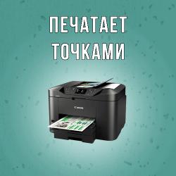 Лазерный принтер оставляет точки на бумаге
