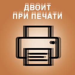 Принтер двоит при печати