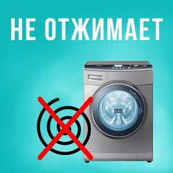 Стиральная машинка не отжимает белье