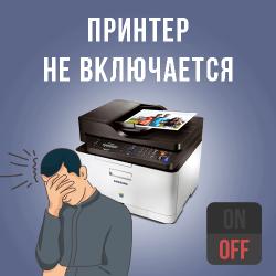 Не включается принтер