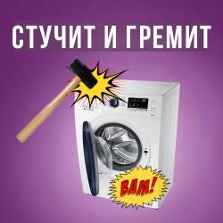 Стучит стиральная машина