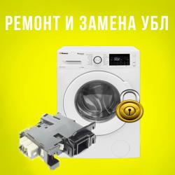 Замена и ремонт УБЛ стиральной машины