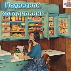 Подвесной холодильник- экономия места на кухне