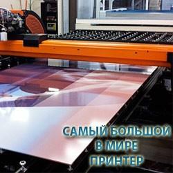 Самый большой в мире принтер