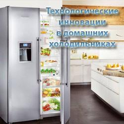 Технологические инновации в домашних холодильниках