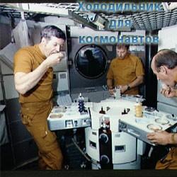 Холодильник для космонавтов