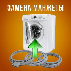 Замена манжеты стиральной машины