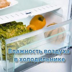 Влажность воздуха в холодильнике
