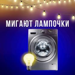 Стиральная машина: мигают лампочки