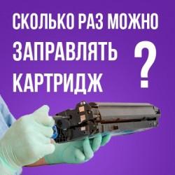 Сколько раз можно заправлять картридж лазерного принтера?