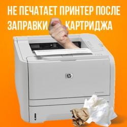 Почему не печатает принтер после заправки картриджа