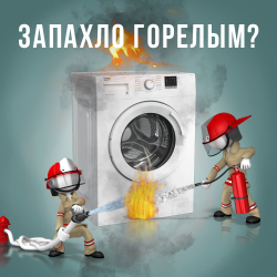 Стиральная машина воняет горелым