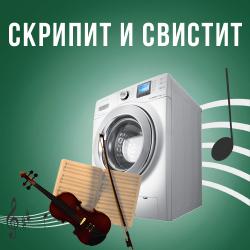 Скрипит и свистит стиральная машина