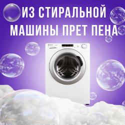 Много пены в стиральной машине