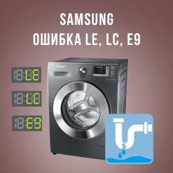 Ошибка LE, LE1, E9 на стиральной машине Samsung