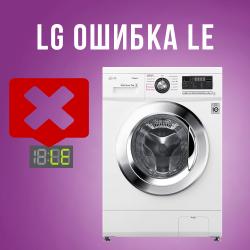 Стиральная машина LG – ошибка LE
