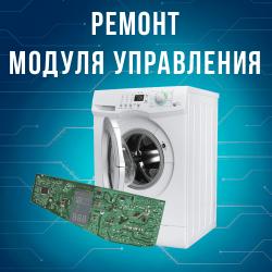 Ремонт модулей управления стиральных машин