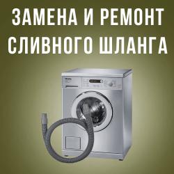Замена сливного шланга стиральной машины