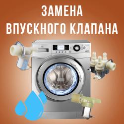 Замена впускного клапана стиральной машины