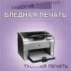 Принтер бледно печатает