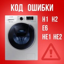 Ошибка H1, Н2, E6, HE1, HE2 в стиральной машине Samsung