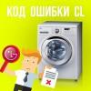 Ошибка CL в стиральной машине LG