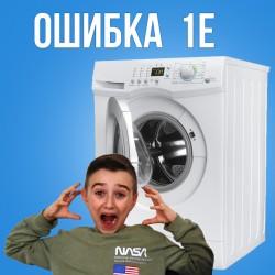 Стиральная машина LG ошибка 1E