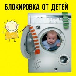 Блокировка от детей на стиральной машине