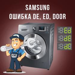 Стиральная машина Самсунг ошибка dE, Ed, door
