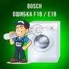 Стиральная машина Бош – ошибка E18, F18