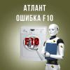 Ошибка F10 в стиральной машине Атлант