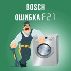 Стиральная машина Bosch – ошибка F21