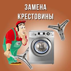 Замена крестовины стиральной машины