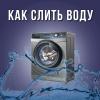 Как слить воду из стиральной машины