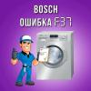 Стиральная машина Bosch – ошибка F37