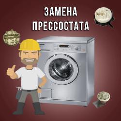 Замена и ремонт прессостата в стиральной машине