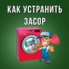 Засор в стиральной машине