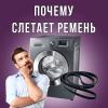 Слетает ремень на стиральной машине – что делать