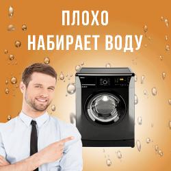 Стиральная машина плохо набирает воду
